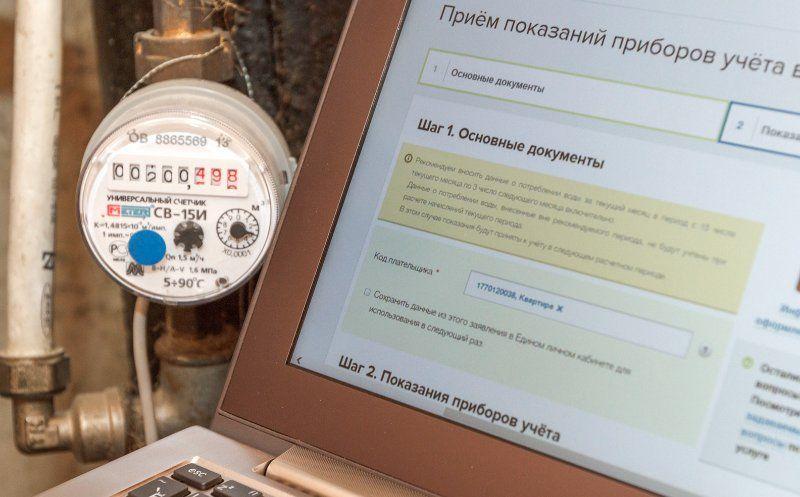 Как передать показания счетчиков на воду в Москве: 5 способов