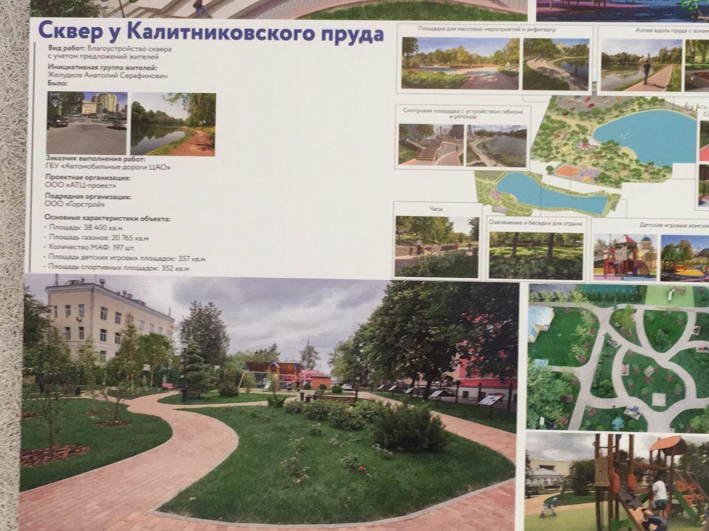 выставка «Московские дворики»