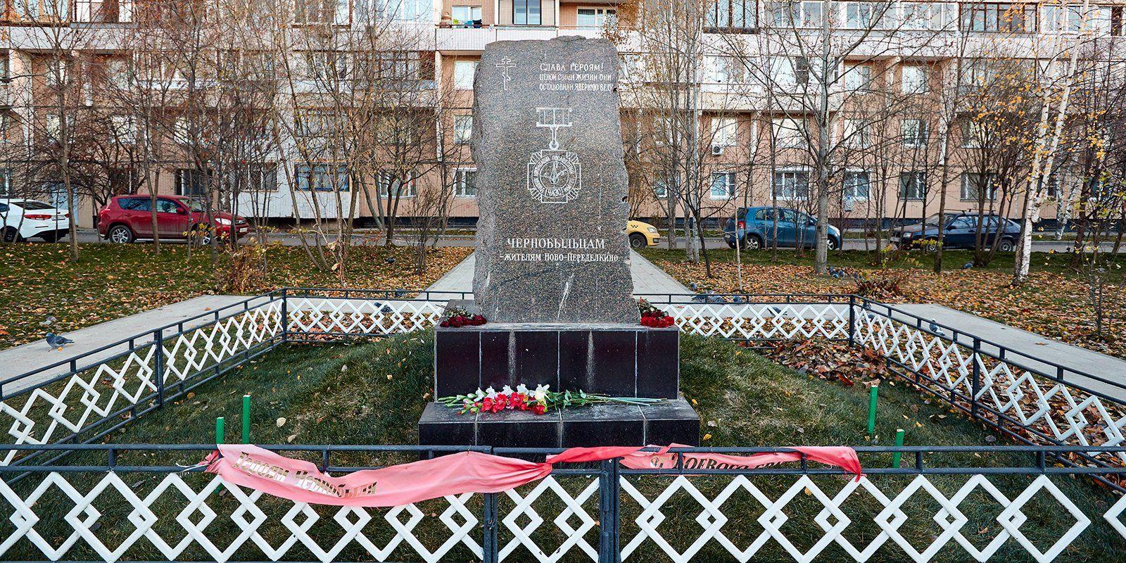 сквера Героев-Чернобыльцев