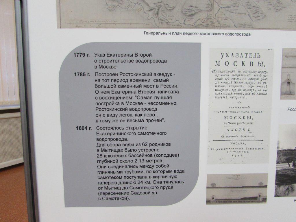 история московского водопровода