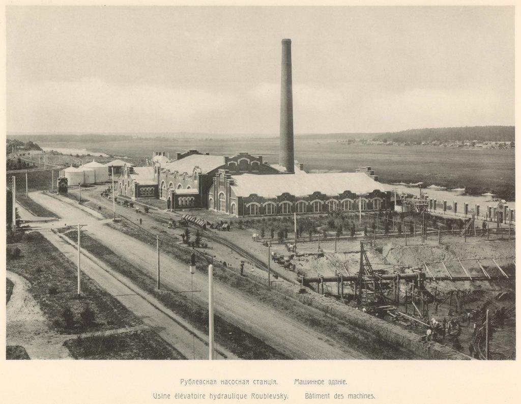Рублевская насосная станция 1910 год