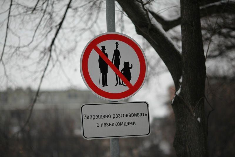 Знак «Разговаривать с незнакомцами запрещено» на Патриарших прудах