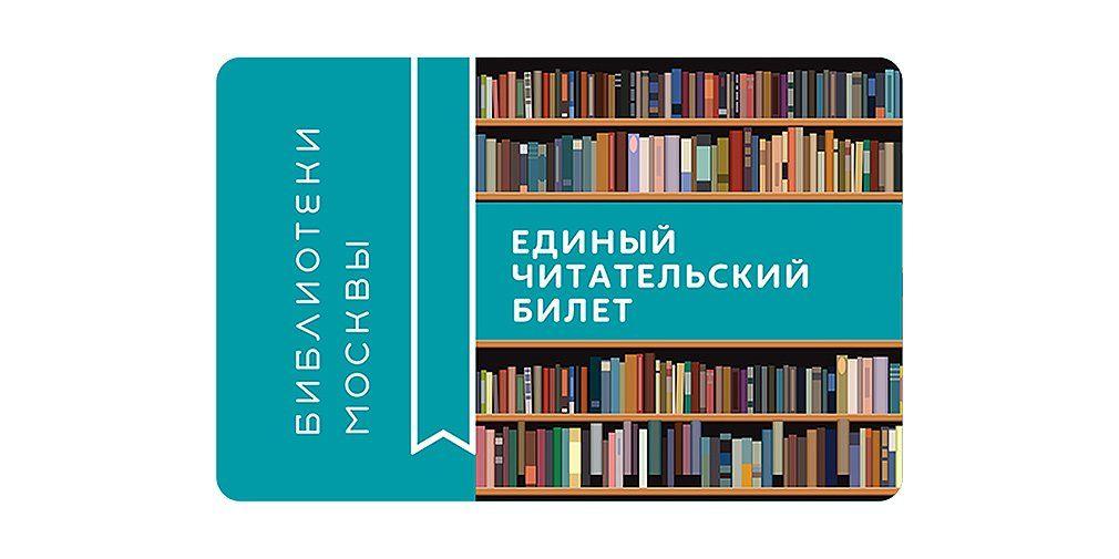 библиотеки Москвы, читательский билет