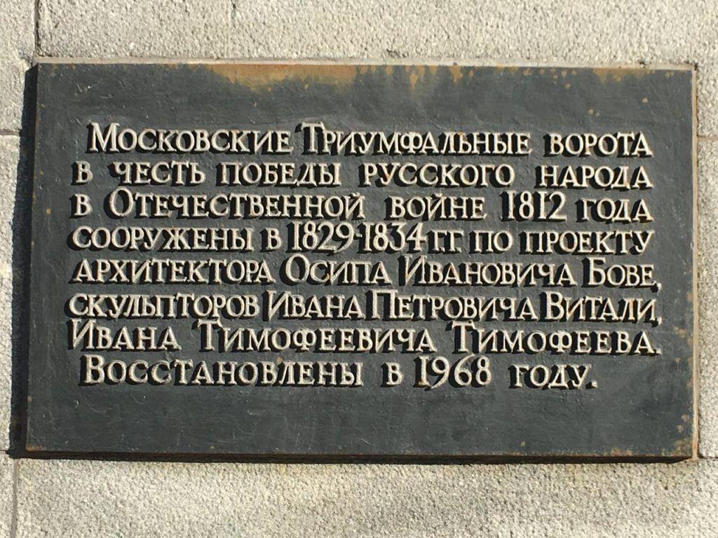 доска на Триумфальной арке