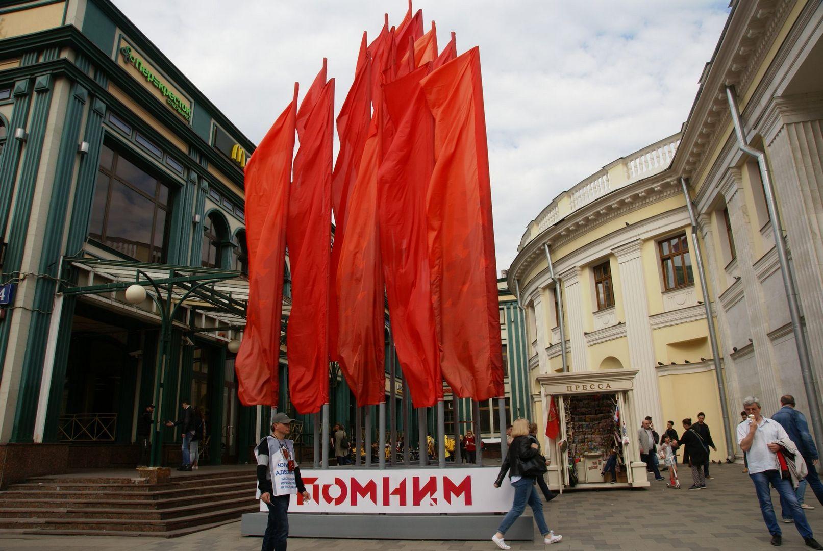 красный флаг, День Победы
