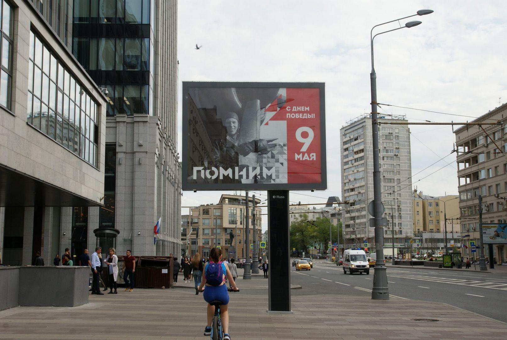 билборд ко Дню Победы