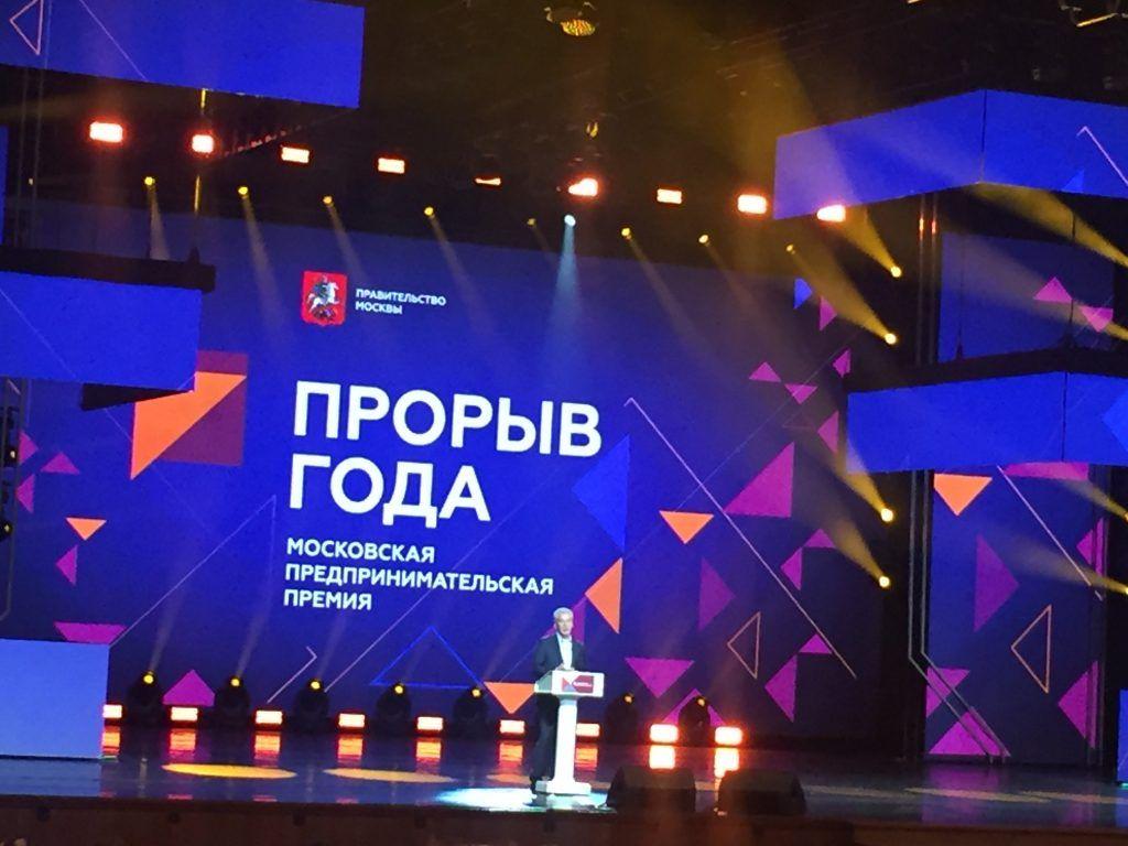 премия «Прорыв года» Сергей Собянин