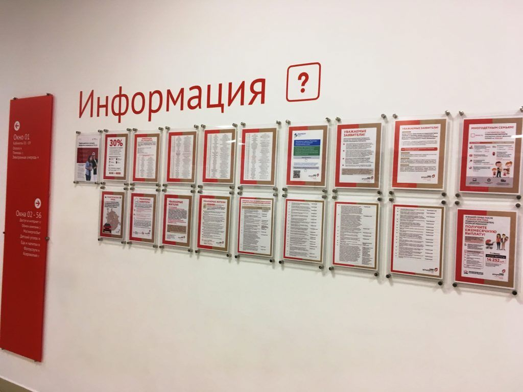 стенд с информацией