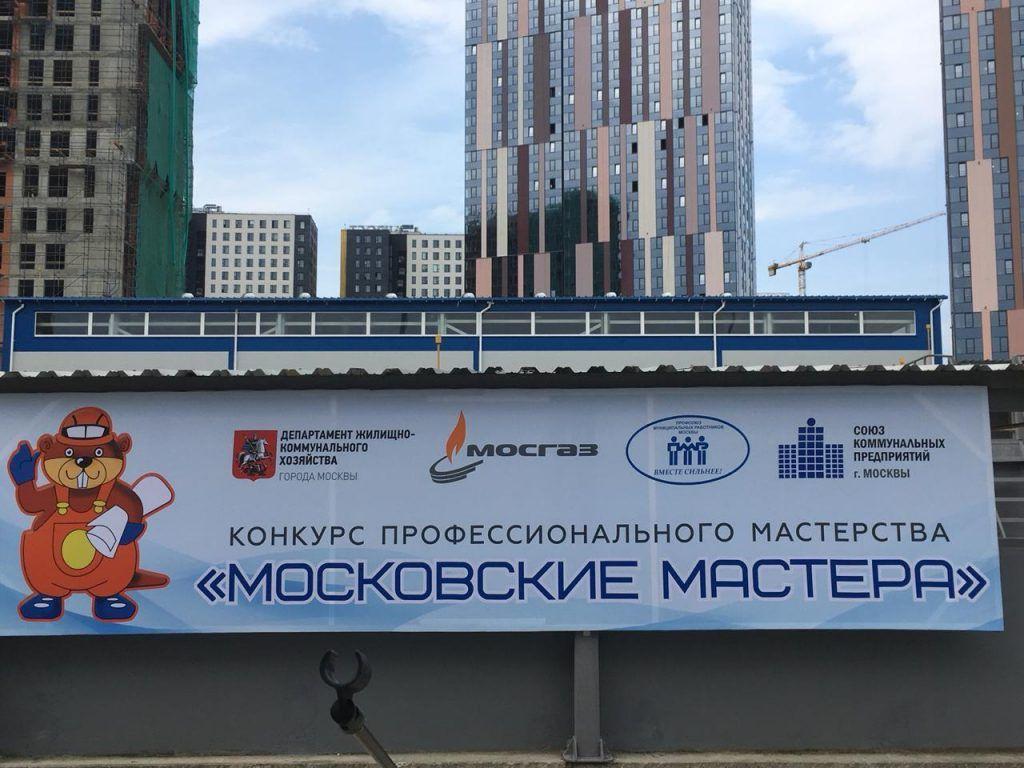 конкурс московские мастера