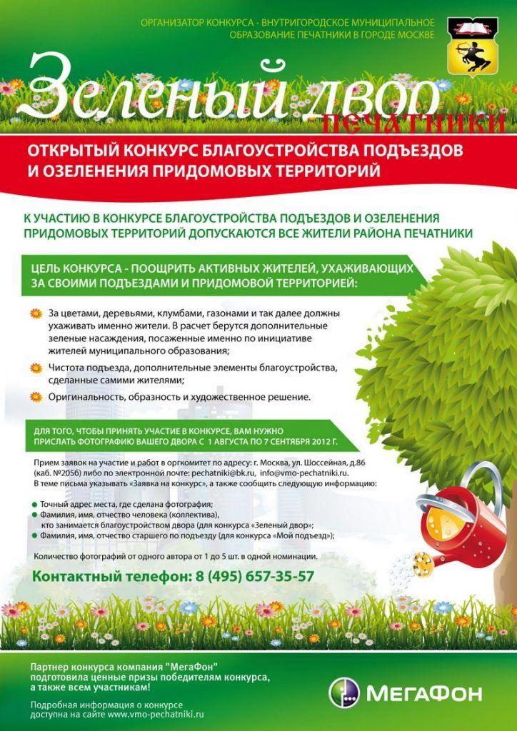 конкурс Зеленый двор