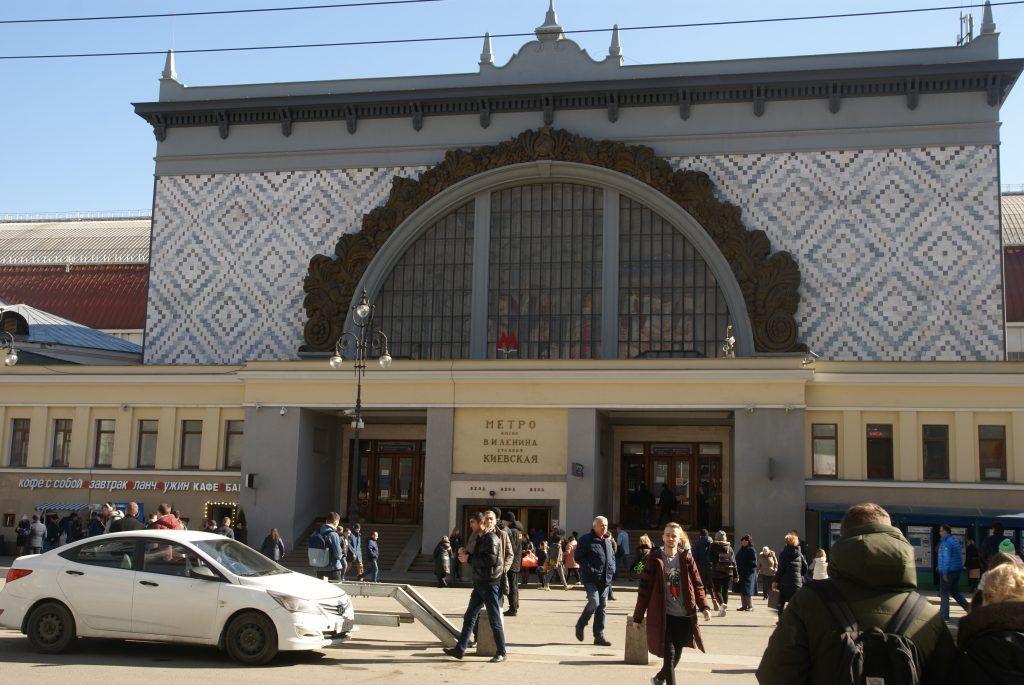 территория Киевского вокзала благоустройство Киевский вокзал станция метро Киевская