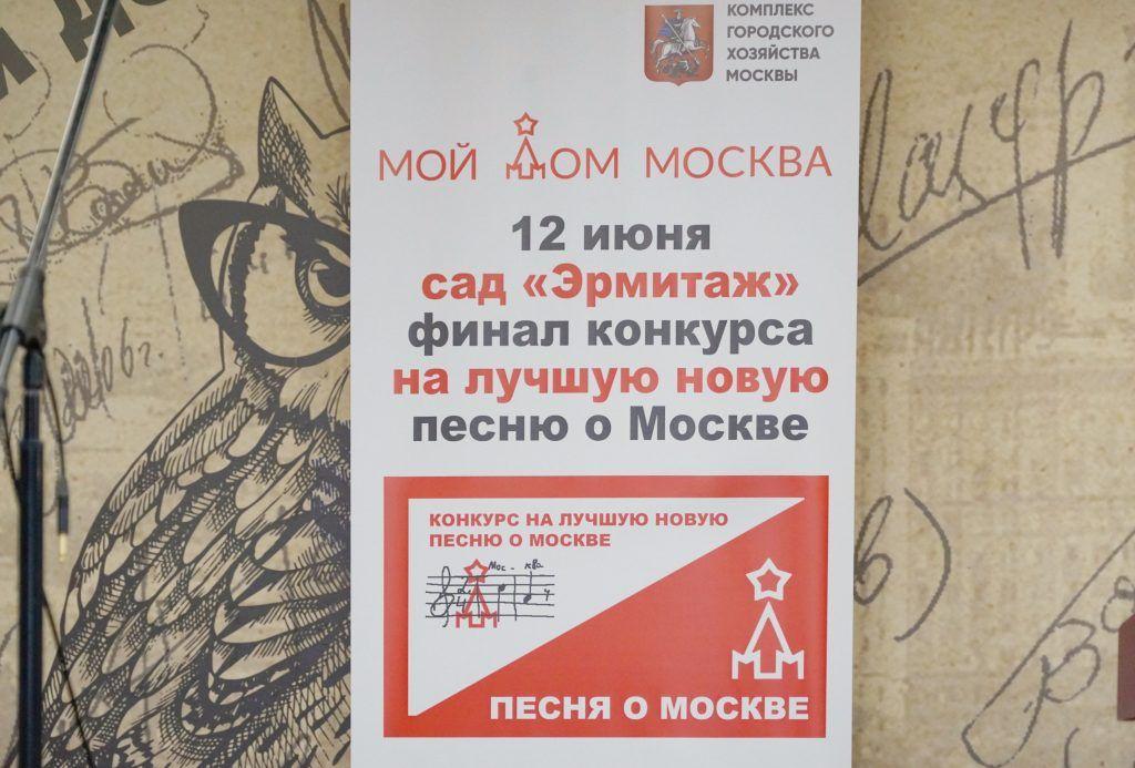конкурс песни о Москве