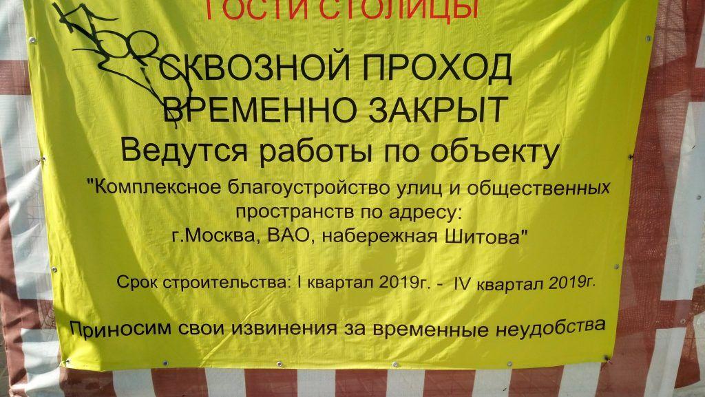 Черкизовский пруд благоустройство реконструкция