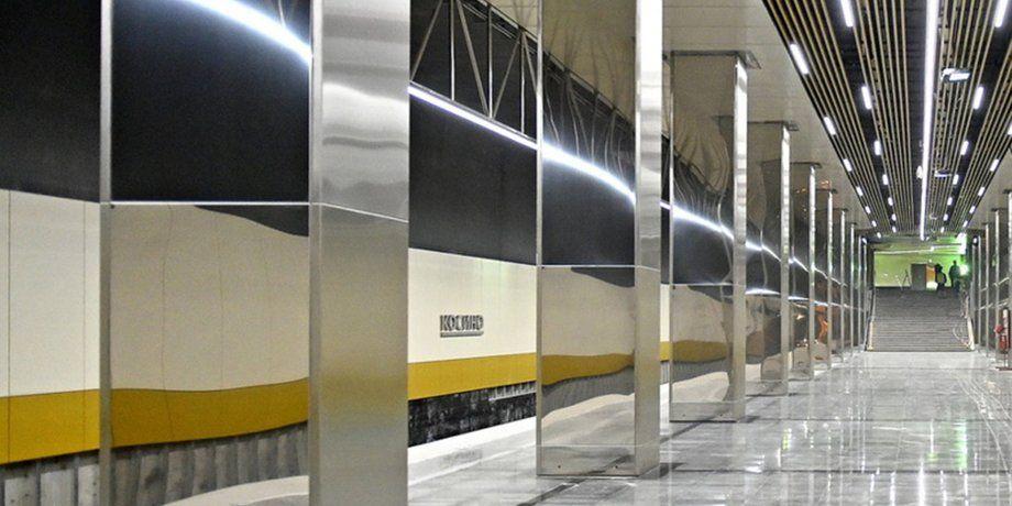 """Станция """"Косино"""" метро"""
