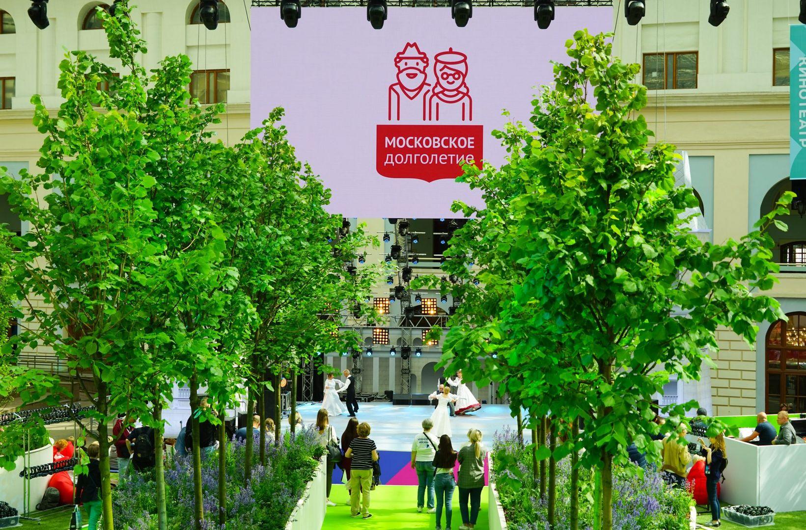 Мой район, Гостиный двор, форум, Московское долголетие
