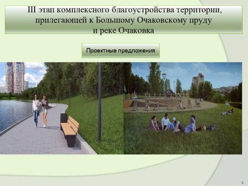 Большой Очаковский пруд благоустройство озеленение схема
