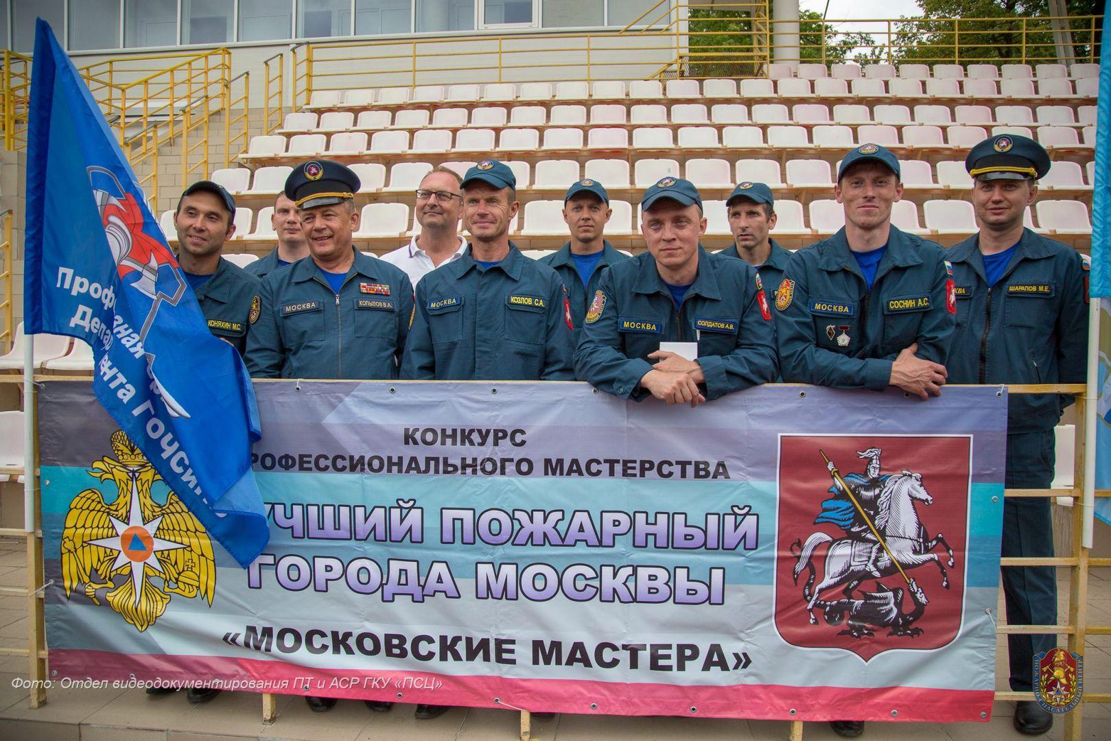 московские мастера лучший пожарный конкурс