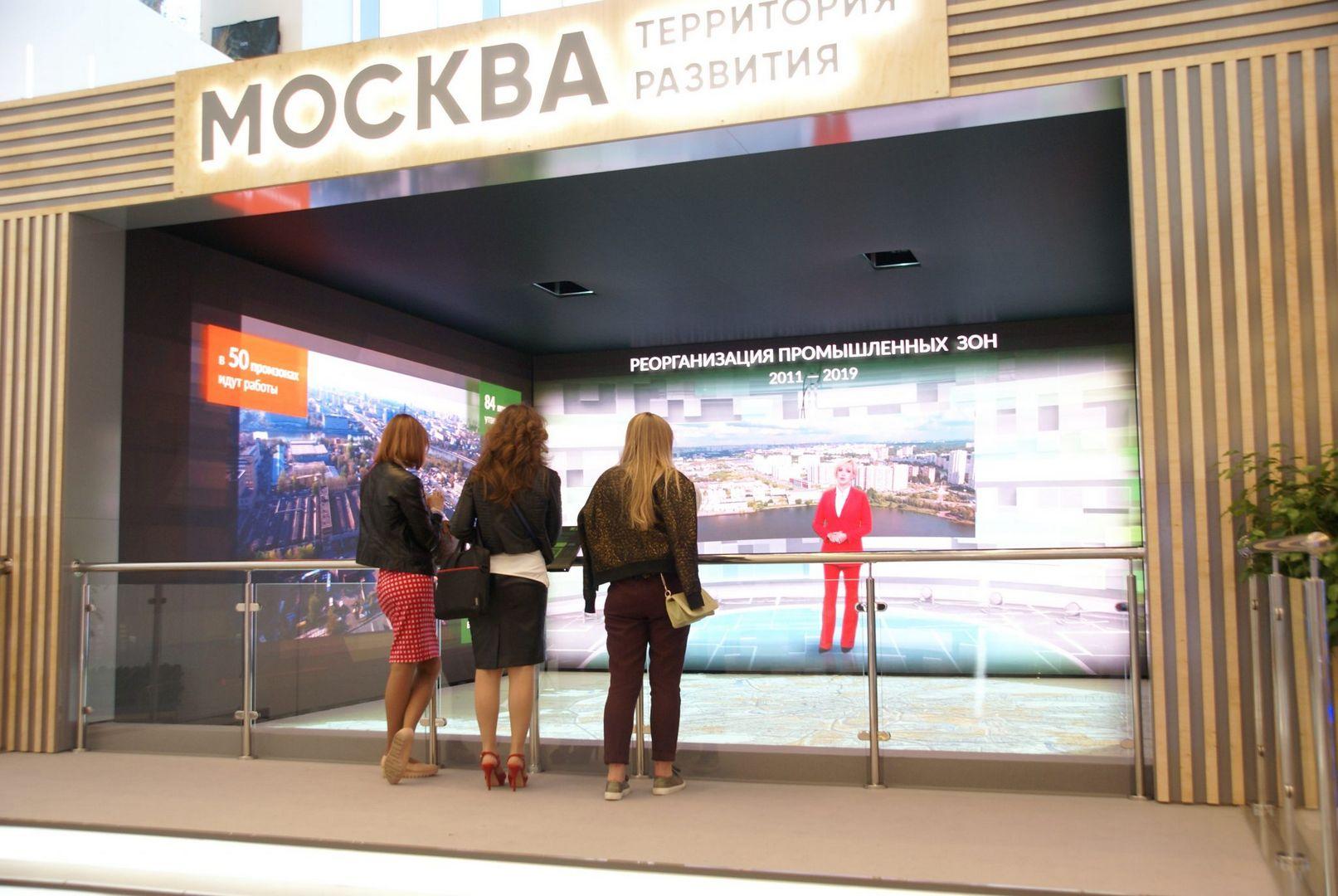 Московский урбанистический форум2019