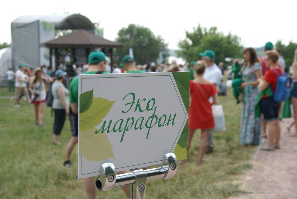 день эколога Мосприрода эко-марафон