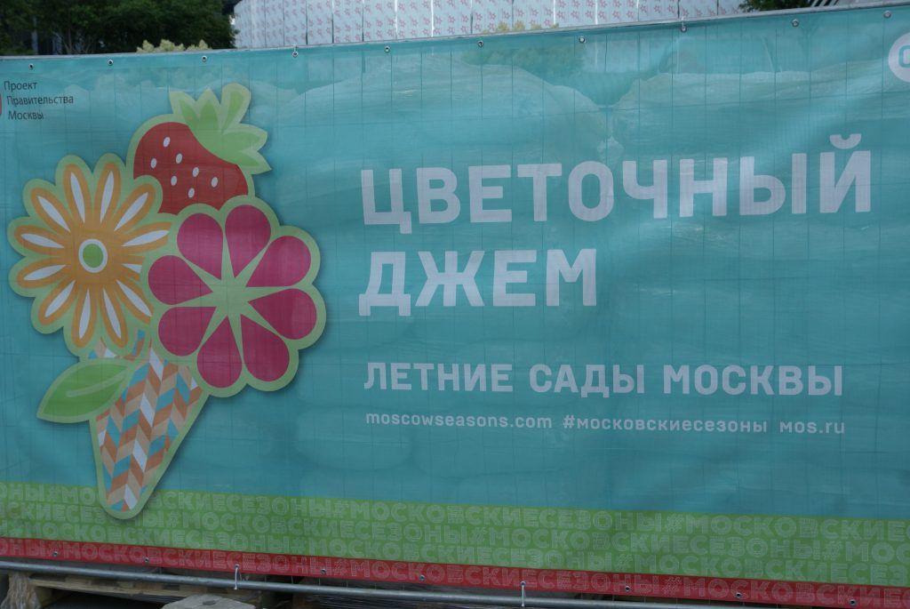 фестиваль Цветочный джем Москва-сити