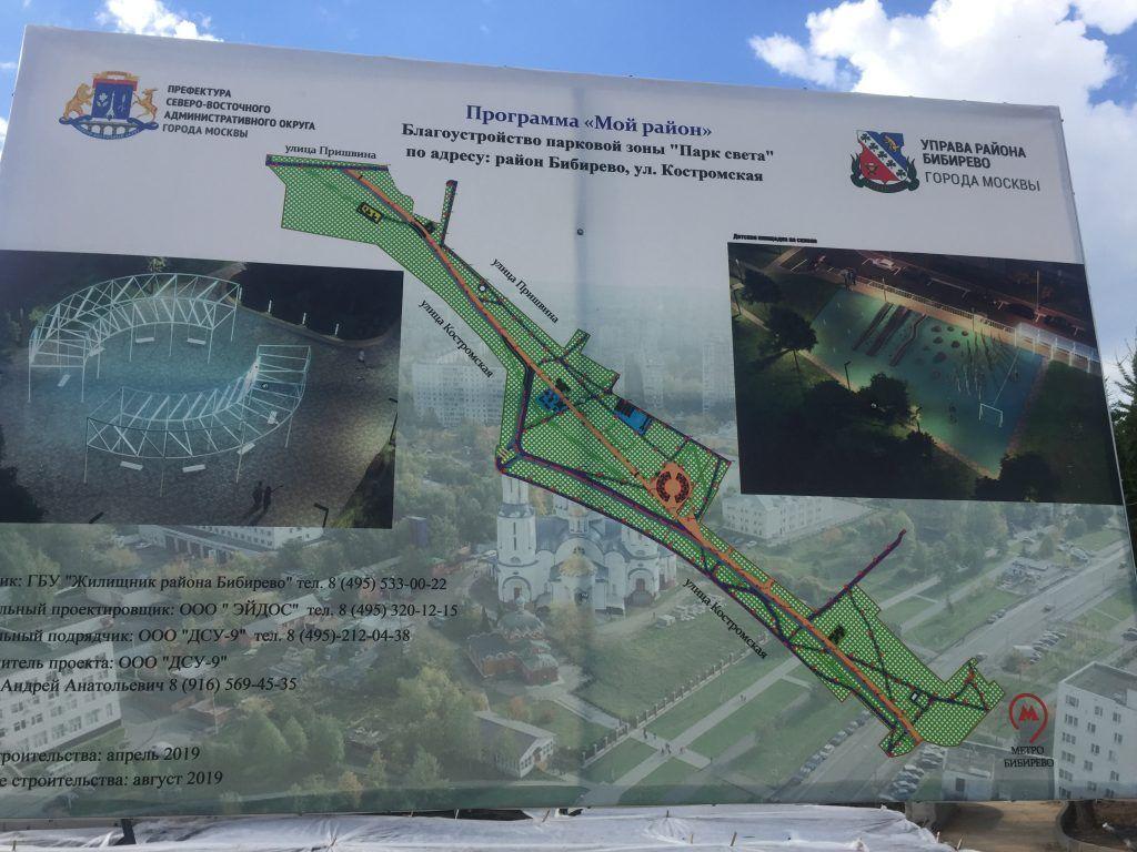Парк Света благоустройство озеленение Бибирево Мой район схема