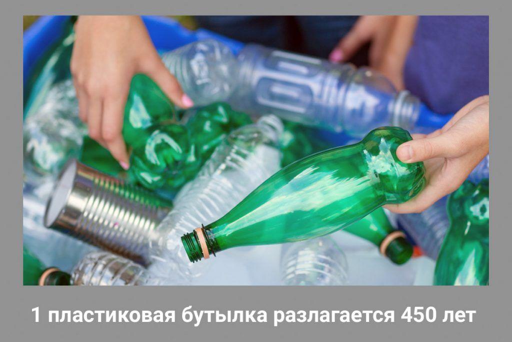 мусор пластиковая бутылка
