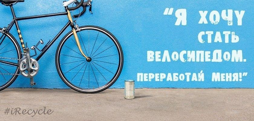 алюминиевыебанки велосипед мусор