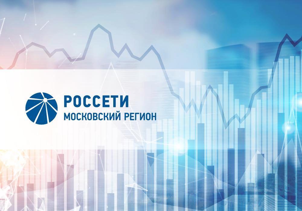 Россети Московский регион