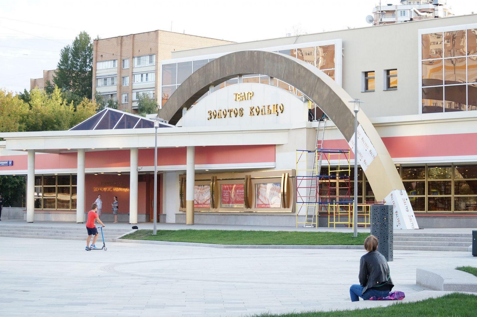 театр Золоток кольцо