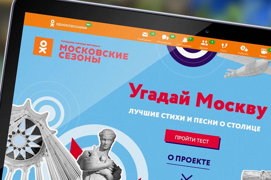 угадай Москву, онлайн-квест