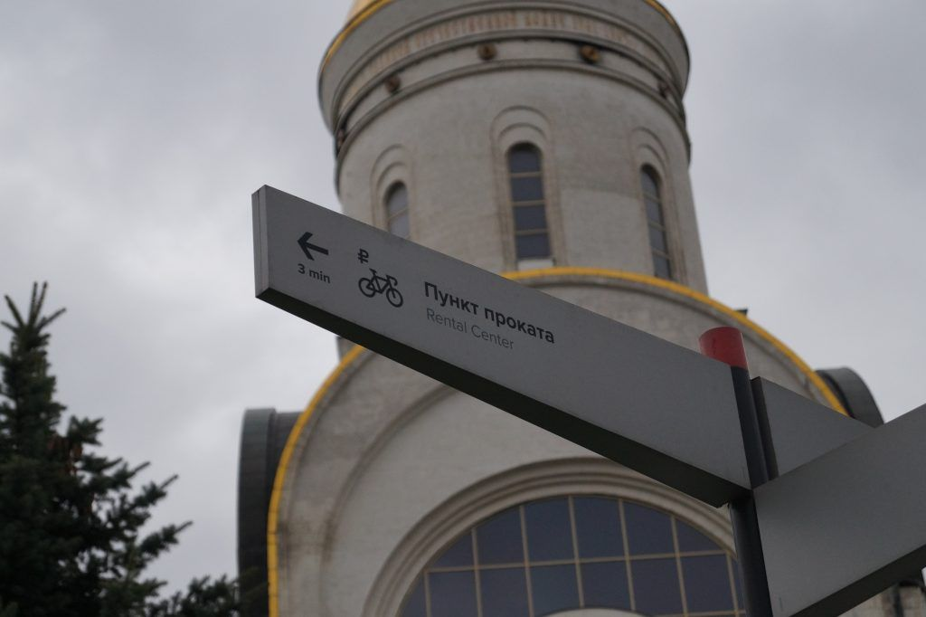 парк Победы, велопрокат, указатели