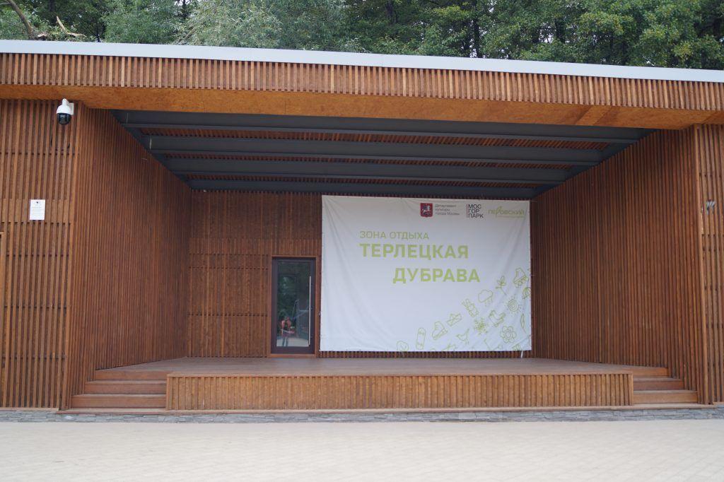 Терлецкий лесопарк, сцена