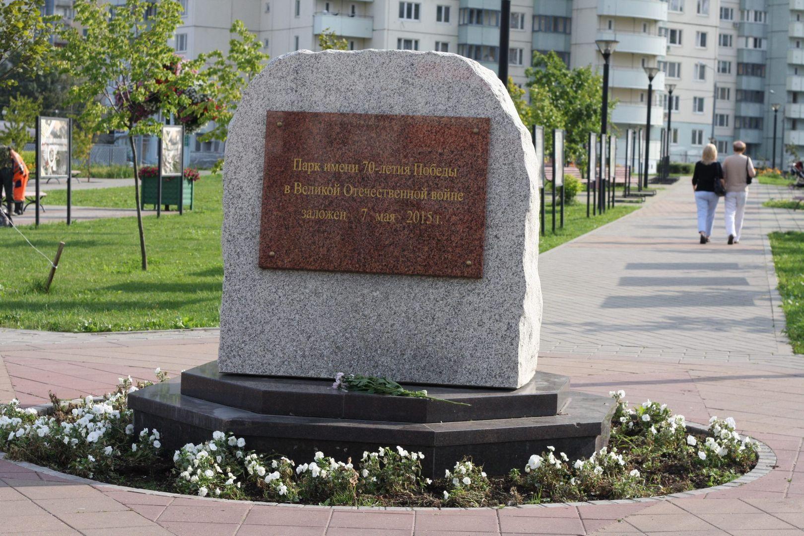 парк «70-летия Победы в Великой Отечественной войне»