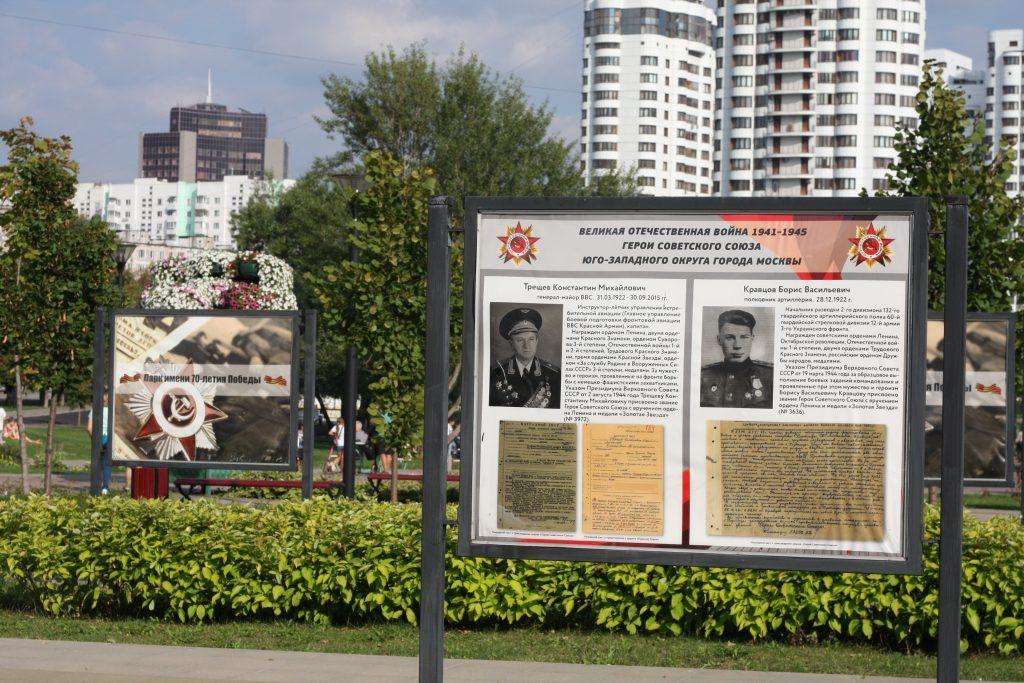 парк «70-летия Победы в Великой Отечественной войне», благоустройство