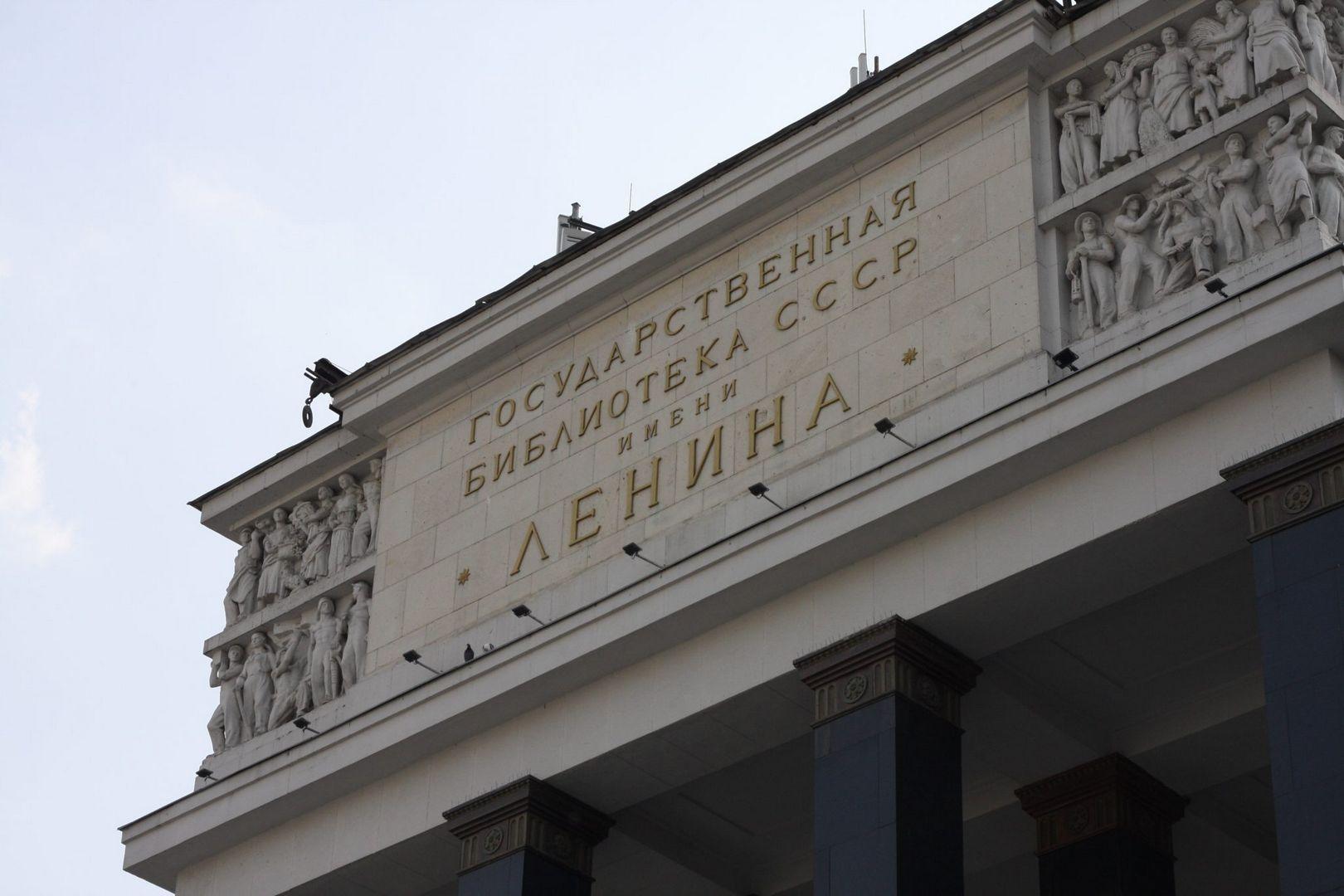 библиотека имени Ленина, благоустройство