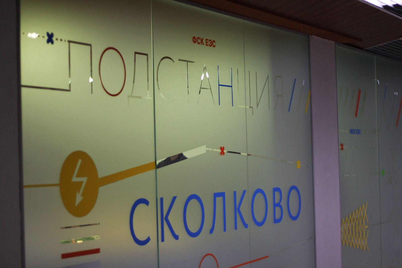 Подстанция Сколково