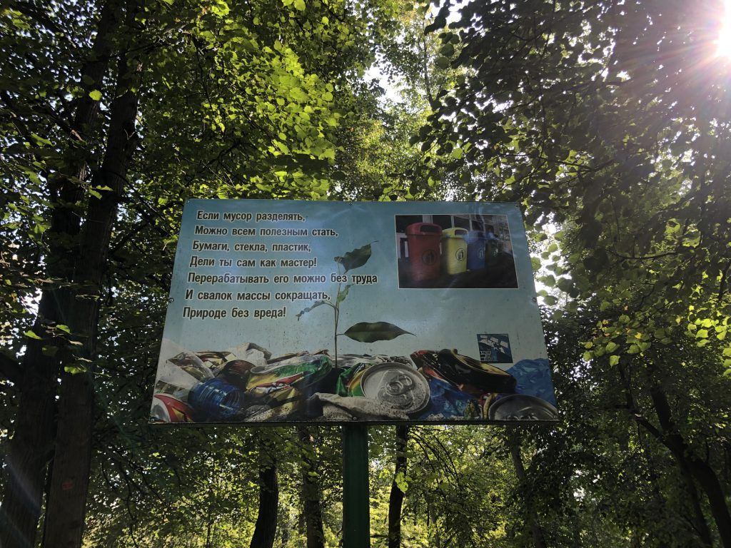 парк «Кузьминки-Люблино», забег, сбор мусора, плакат