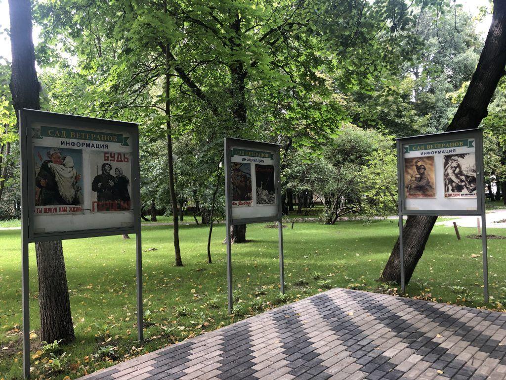 сад ветеранов, благоустройство, плакаты