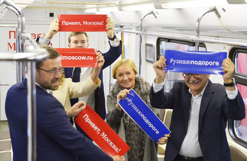 плакаты Привет Москва метро