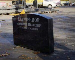 памятник Николай Караченцев