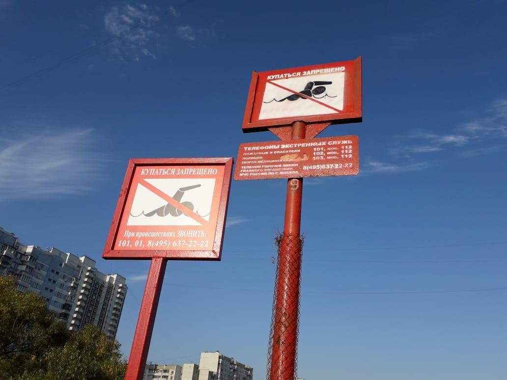 Мячковский бульвар, знаки, Мосводосток