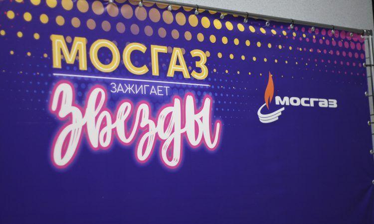 АО Мосгаз, конкурс