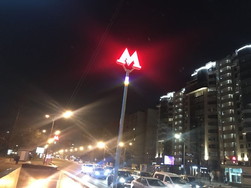 знак метро