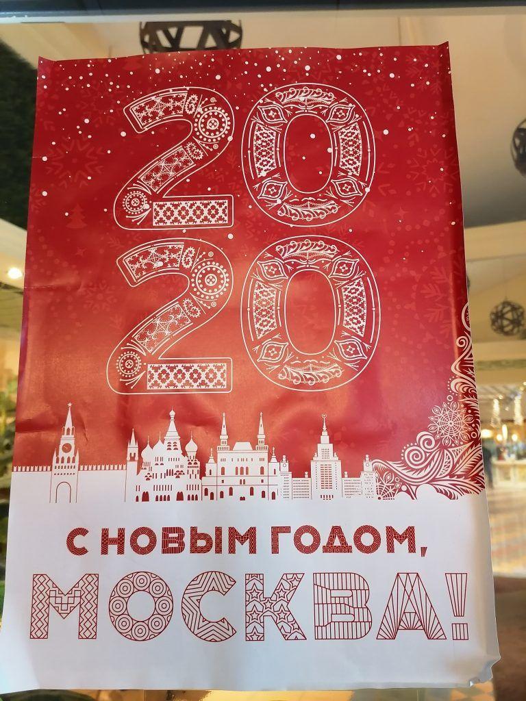 Обложки открыток выполнены в едином стиле – на красном фоне изображены главные достопримечательности столицы. На одной стороне в центре красуется надпись: «С Новым годом, Москва!» и цифра «2020». На другой стороне поздравление с рождеством Христовым. Если обойти праздничную инсталляцию, взору открывается мини-спектакль. Вот возле новогодней елки танцуют хрупкие балерины Большого театра. А вот бал-карнавал, куда прискакал на своей деревянной лошадке юноша, заколдованный в Щелкунчика.
