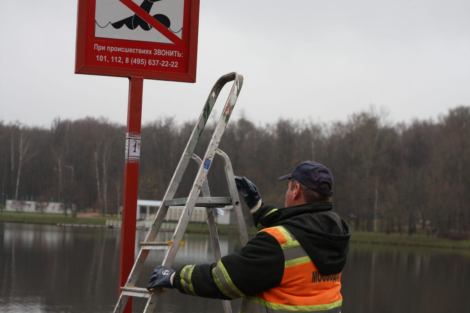 выход на лед запрещен, знак безопасности, рабочий, стремянка