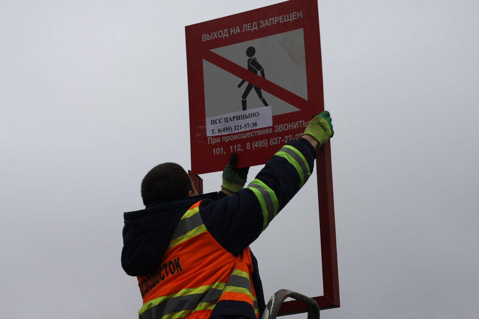 выход на лед запрещен, знак безопасности, рабочий