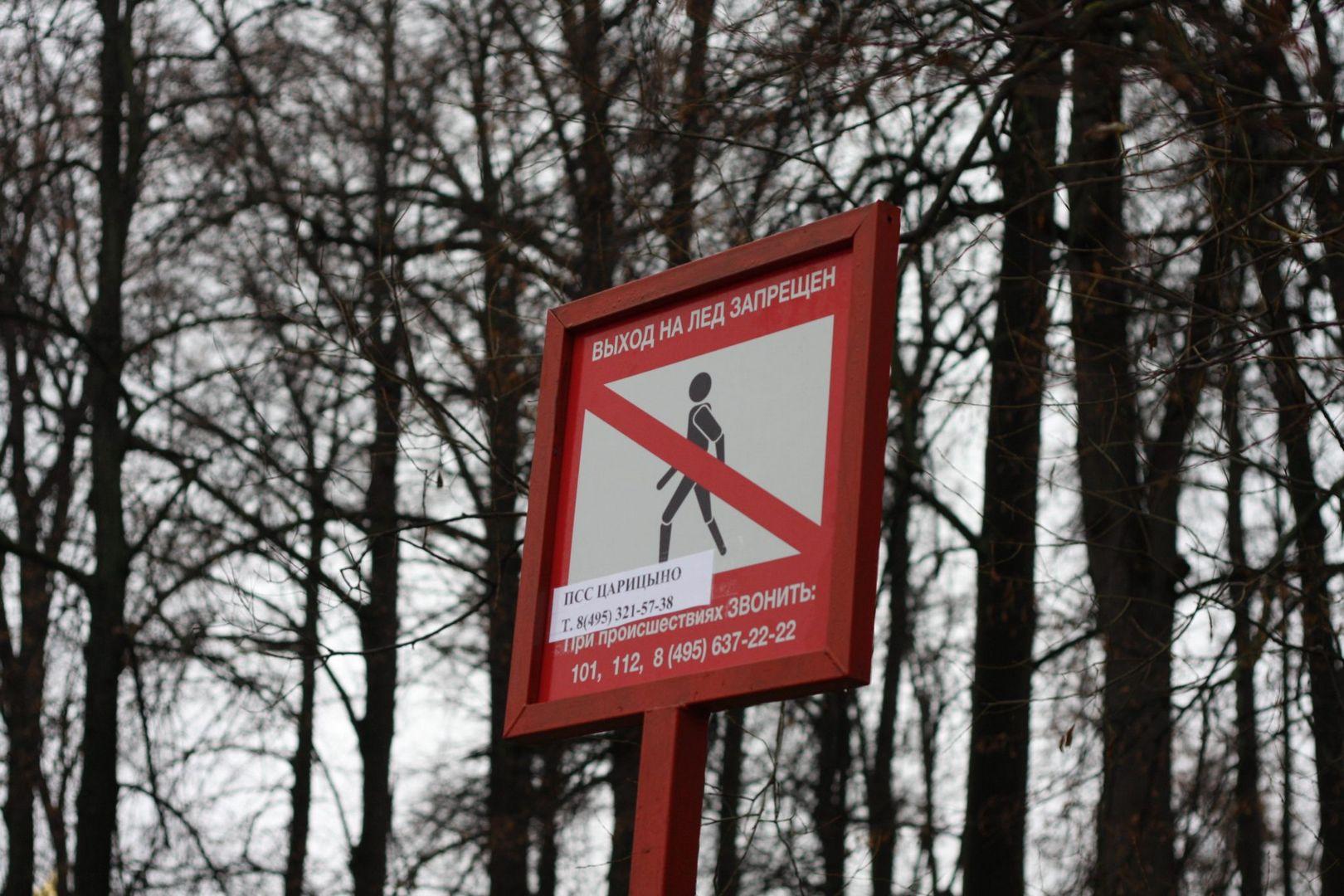 выход на лед запрещен, знак безопасности