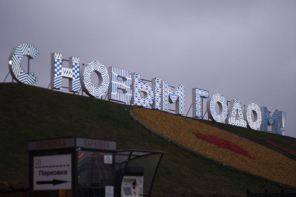 украшение Москвы, парк Победы, Поклонная гора