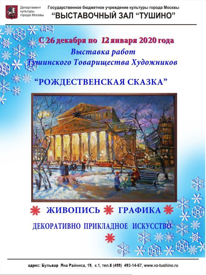 выставка, Тушино