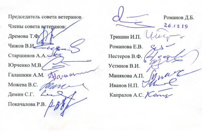 Письмо ветеранов в редакцию газеты Московская правда _ 26-C